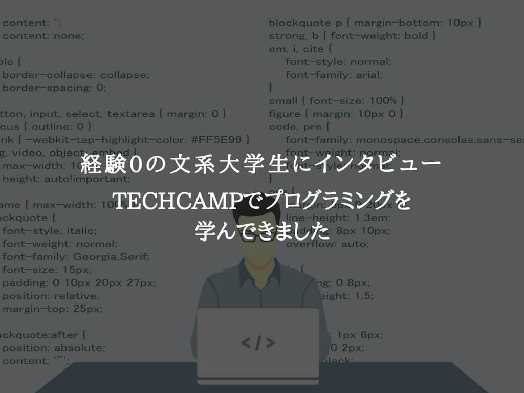 【TECHCAMP】独学でプログラミング!文系大学生が体験を語る