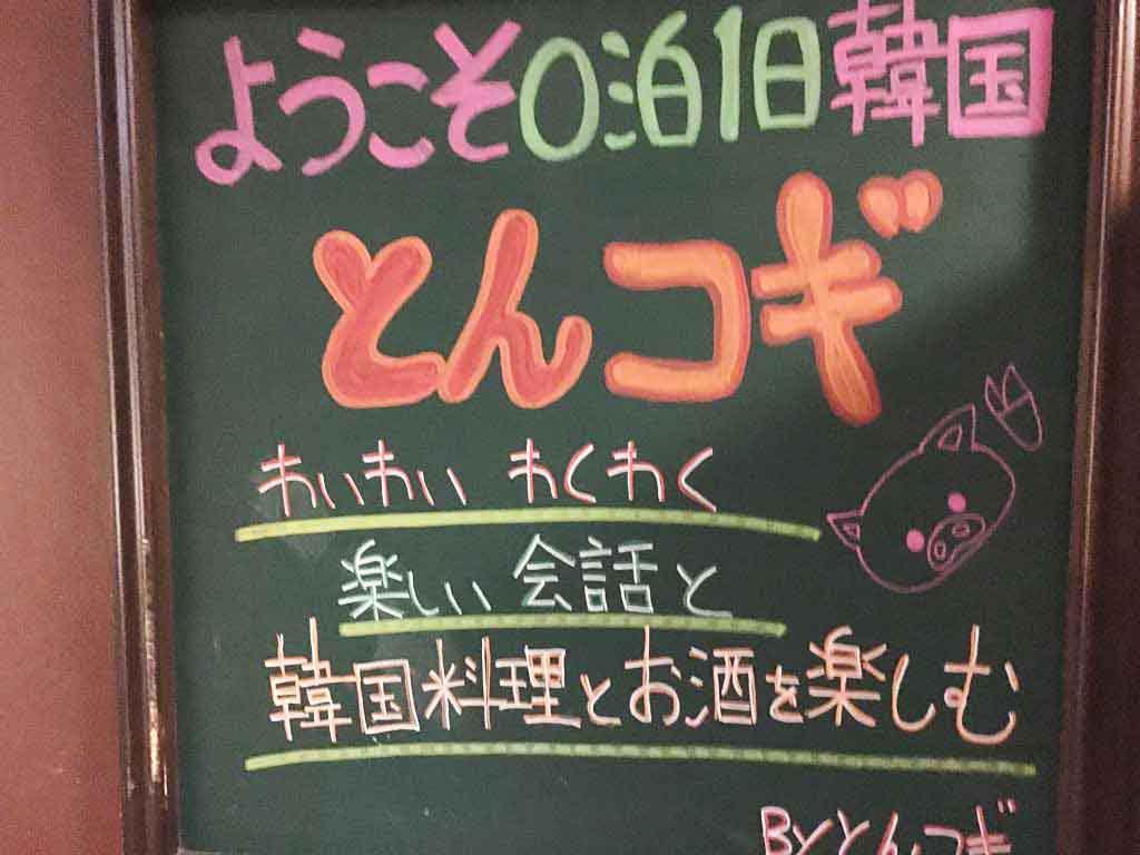 【とんコギ】富山駅前の韓国料理屋「日本人好みの味付けでボリューム満点コース」
