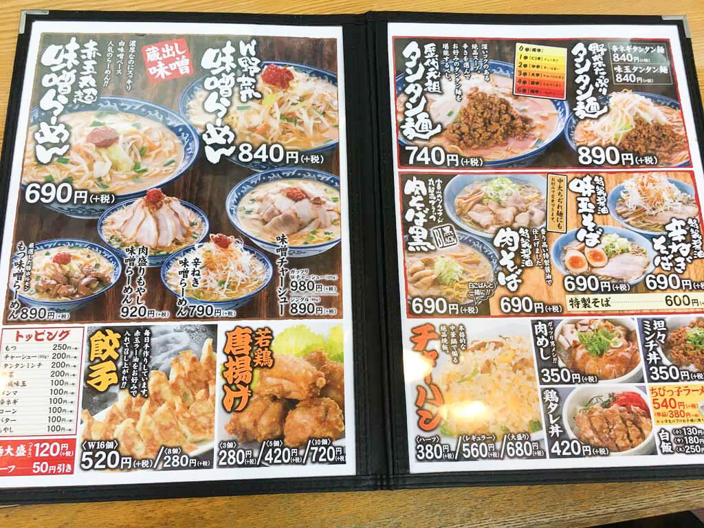 麺屋丸超のラーメンメニュー