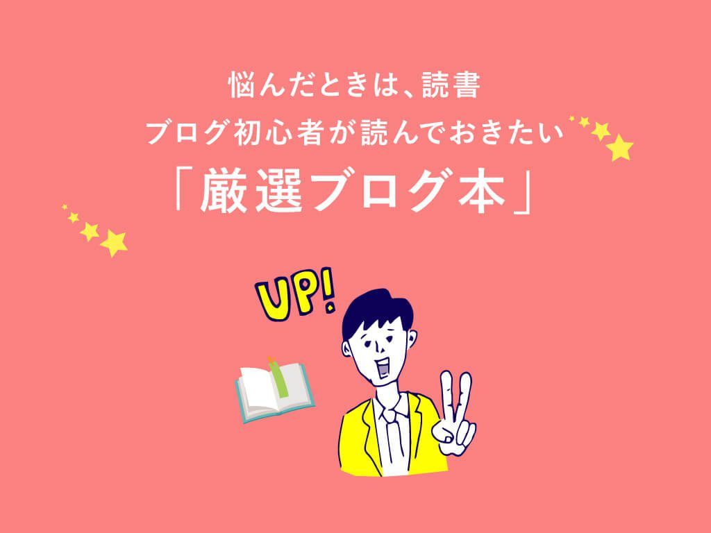 【厳選BOOK】ブログ初心者が読んでおきたいおすすめ本7選+α