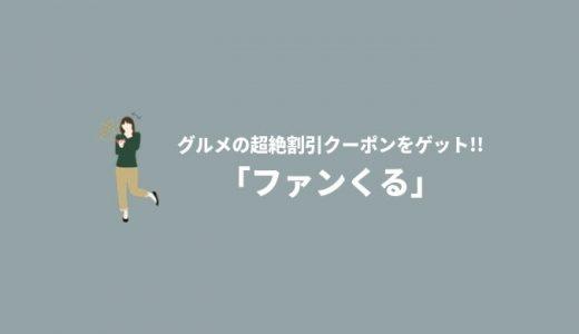 【ファンくる】富山グルメの超絶割引クーポンをゲット「焼肉・居酒屋に行く前にチェックしよう」