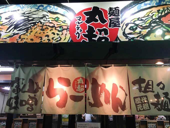 富山で3店舗展開するラーメン屋さん
