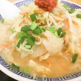 丸超 富山 | ランチタイムがお得「野菜たっぷりの味噌ラーメンと唐揚げを食らう」