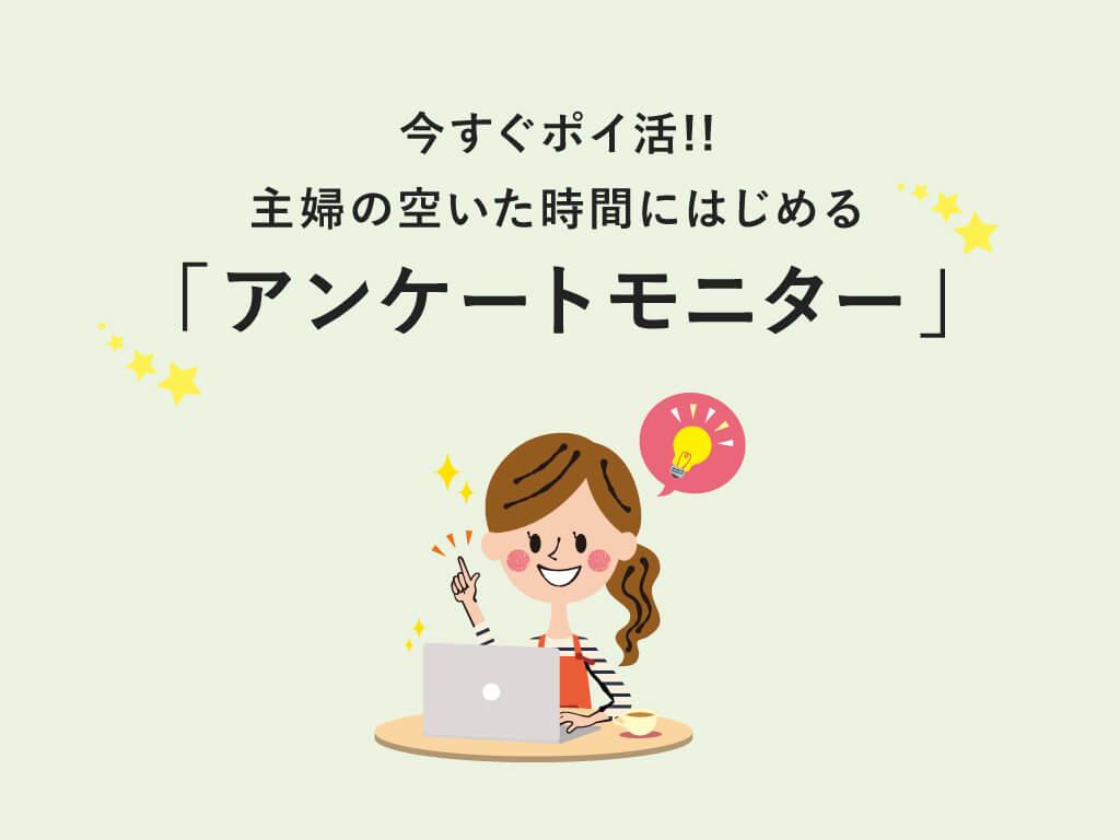 【今すぐポイ活】主婦でも簡単!おすすめのアンケートモニター5選