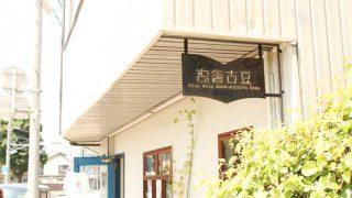 【豆古書店(まめこしょてん)】優しいスイーツと大人も楽しめる絵本があるカフェ