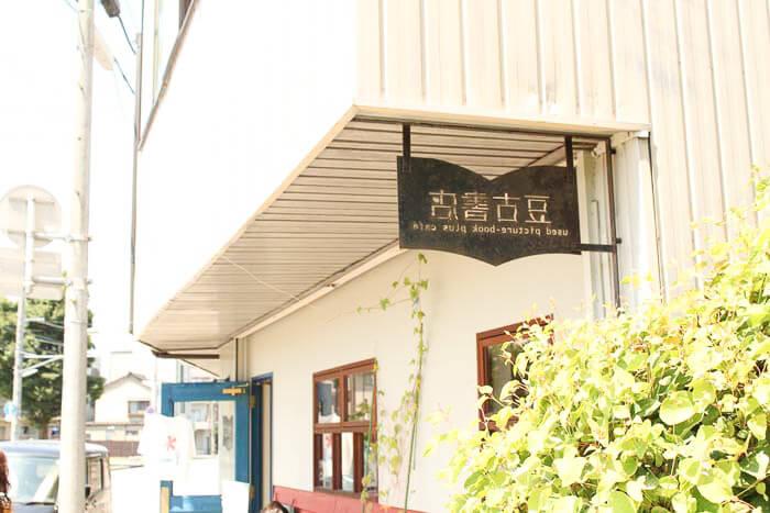 【豆古書店(まめこしょてん)】富山市の親子で楽しめる絵本カフェ!!ホットケーキがおすすめ