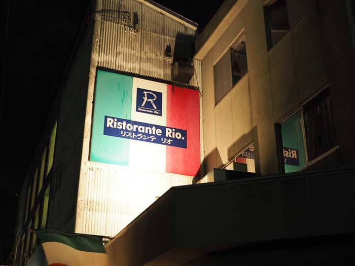 『リストランテ リオ』はどんなお店?