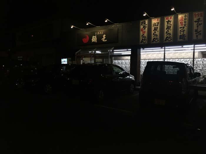 『麺王』の駐車場は?