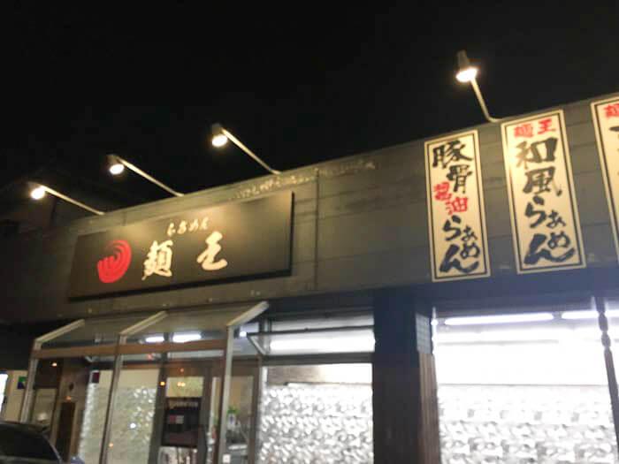 『麺王』はどんなお店?