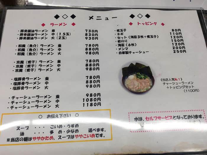 麺王のラーメンメニュー