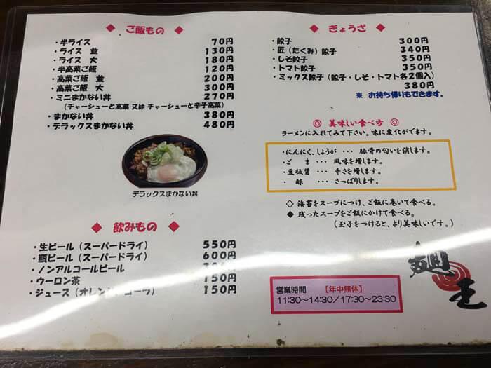 麺王のサイドメニュー