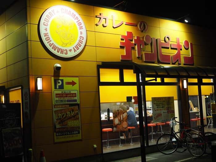 カレーのチャンピオン:老舗の金沢系カレー、大学から徒歩1分