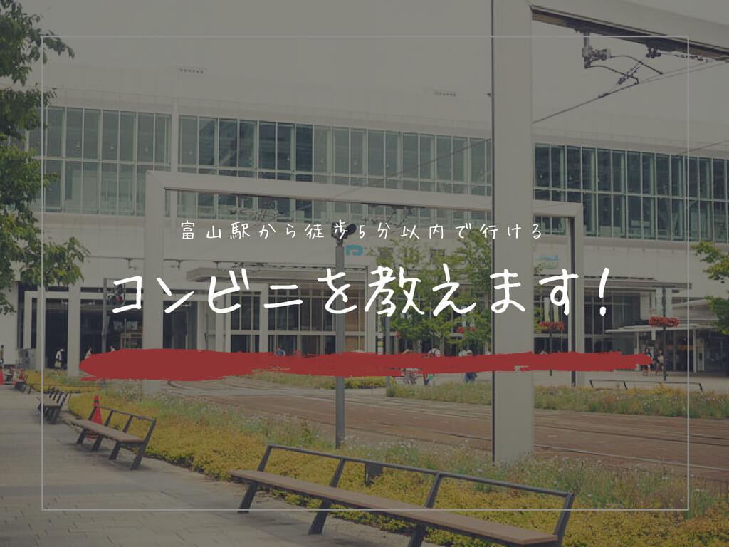 【まとめ】富山駅周辺のコンビニ、徒歩5分以内で行けるのでアクセス良し!