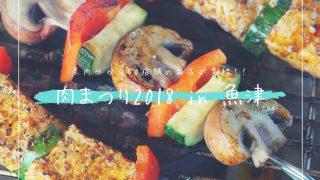 【肉まつり2018】魚津ミラージュランドで開催!県内外40店舗のお店が富山に集結!9/1~2