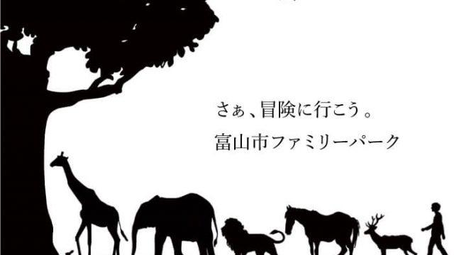 【富山市ファミリーパーク】ナイトズー、夜の動物園へ冒険に行こう!