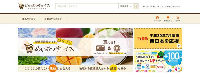 まとめ:丸喜製麺所の麦切り、三川町グルメならめいぶつチョイスへ
