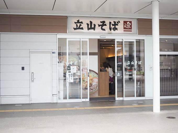 鱒の寿司「源」が経営するお蕎麦屋さん