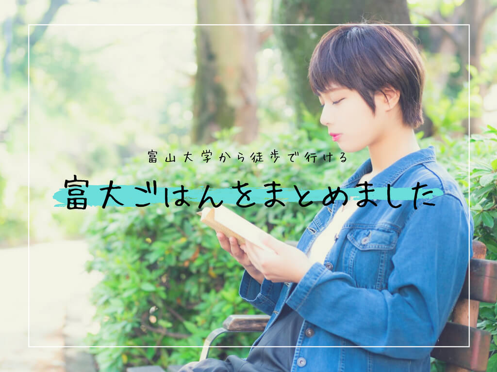 【まとめ】富山大学周辺のおすすめごはんを地元民が徹底調査!新入生は絶対チェックしておこう