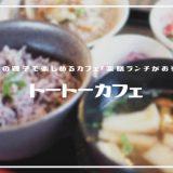 トートーカフェ | 藤の木で親子で楽しめるカフェ「薬膳ランチメニューが人気!!」