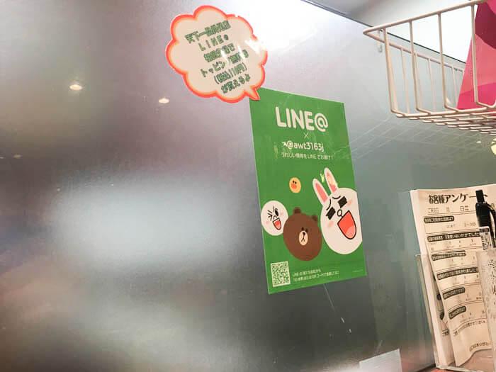 LINE@もやっています