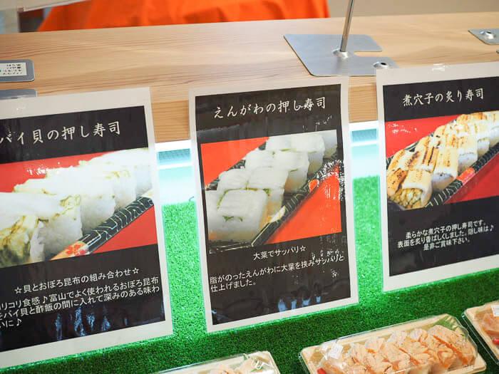 富山駅で寿司一が食べられる
