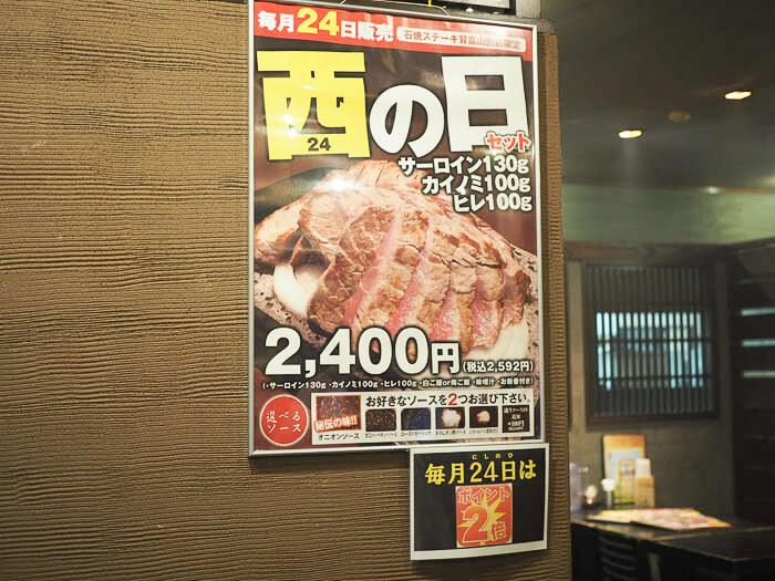 西の日の3種類のステーキセット