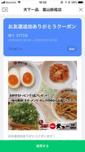 LINE@クーポン画面