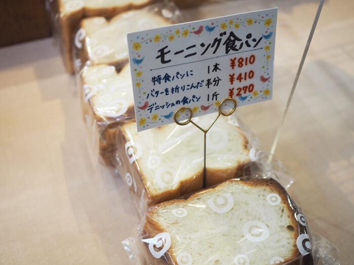 パンダパンダのモーニング食パン