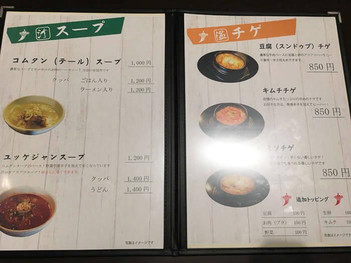 チゲとスープ