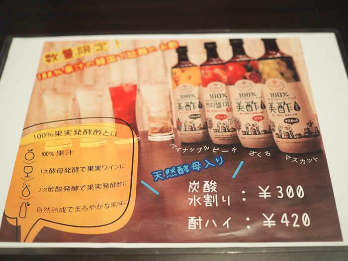 果実発酵酢ドリンク