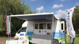【イタリアン 食の祭典】9/24に環水公園で開催!実家オリーブの氷見牛ボロネーゼ食べてかれ