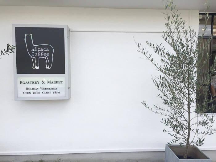 アルパカコーヒー 太郎丸 | こだわりのコーヒー「マフィン・プリンが人気のカフェ」