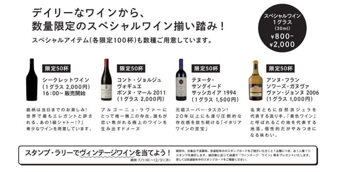 数量限定のワインのラインナップ