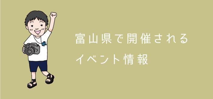 富山のイベント情報
