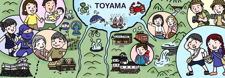 カジトリクエスト 富山で暮らすチェンジ