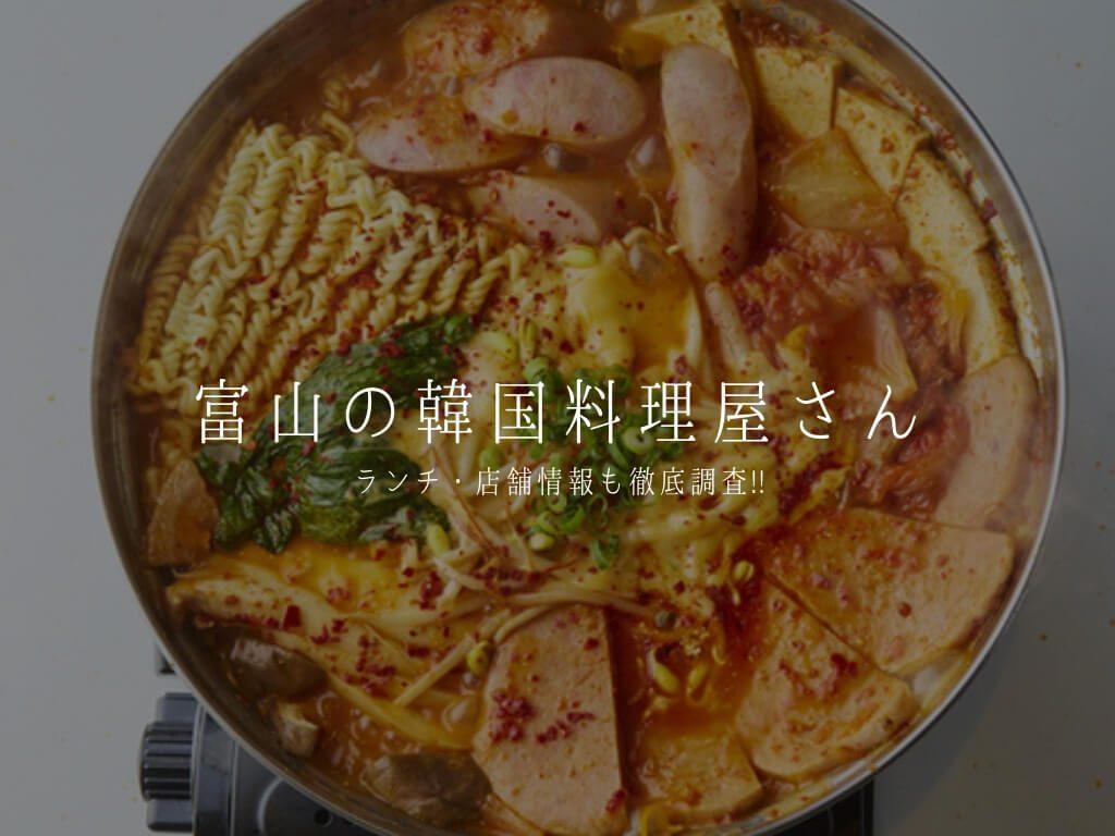 【富山 韓国料理】ランチ・店舗情報を地元民が調査!!女子ウケ間違いなしのお店を探そう