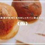 {仮}(カリ) | 高岡のパン屋&カフェ「裏地に並ぶ隠れ家的なおしゃれ空間」