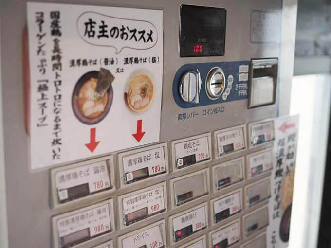 券売機で注文するスタイル
