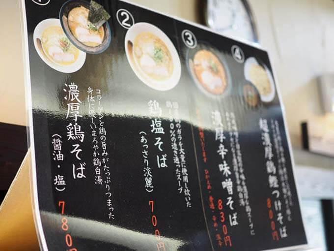 麺類は全部で4種類