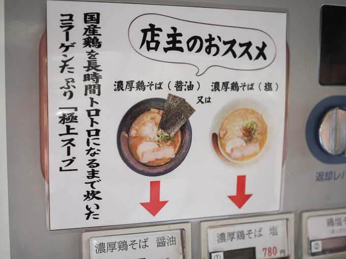 店主のおすすめは鶏そば(醤油・塩)