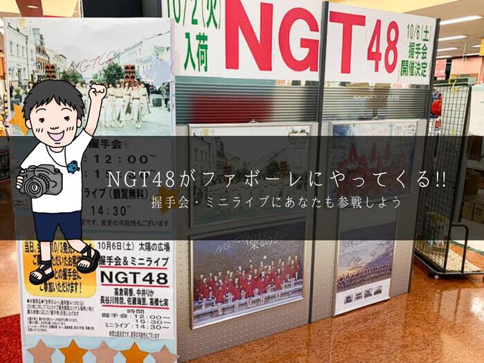 【ファボーレ】NGT48の握手会&ミニライブ開催!!富山出身の中井りかも出演します