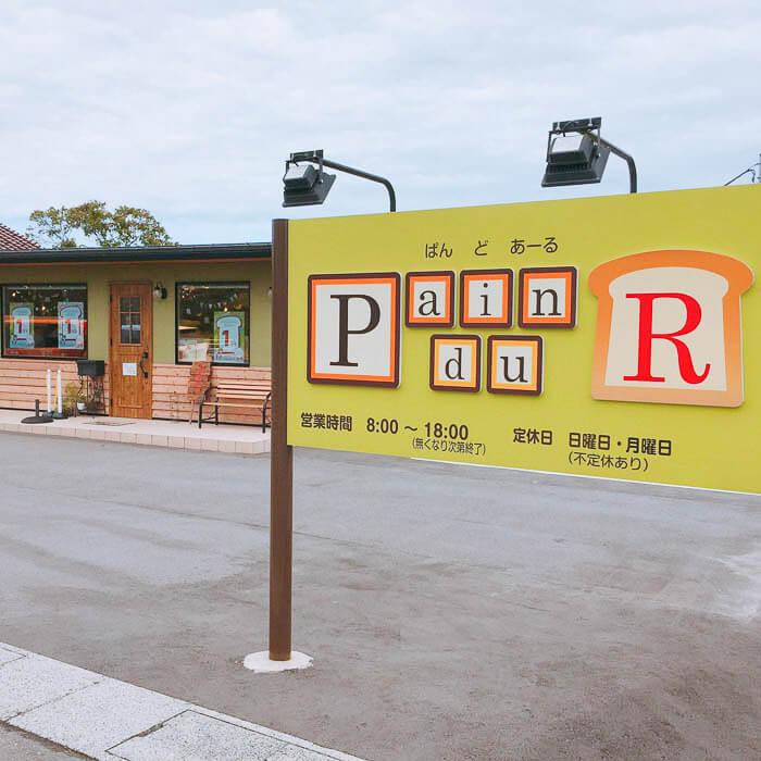 『Pain du R(ぱんどあーる)』ってどんなお店?