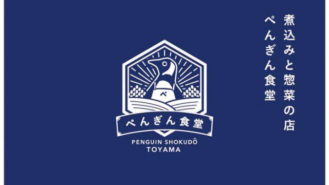 【ぺんぎん食堂】富山駅から徒歩5分、お惣菜と昼飲みが楽しめる居酒屋が10月オープン!