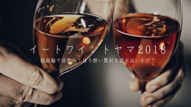 【イートワイン トヤマ 2018】総曲輪のワインイベント!なんと100種類以上を楽しめる