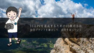 【ブログ運営】10万PVまで伸ばす10個の方法!!自分ブランドを確立してこう ※検証中