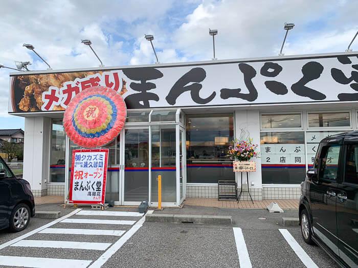 『まんぷく堂』はどんなお店?