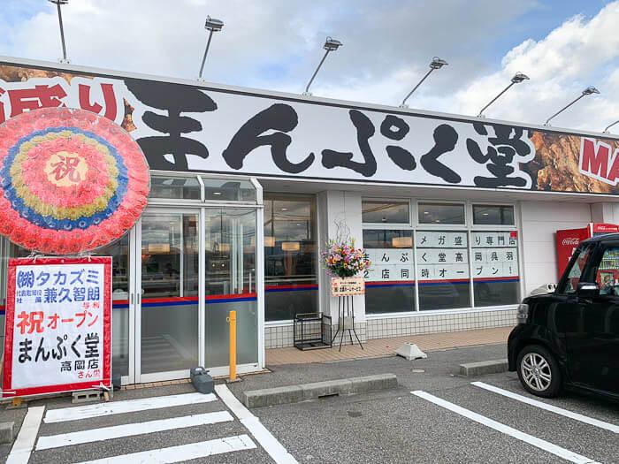 【まんぷく堂 富山】ゆで太郎が気がついたら謎のお店に!?早速潜入捜査してきました