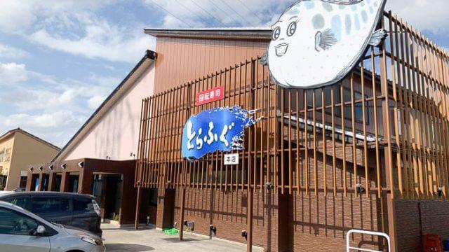 【とらふぐ 回転寿司】メニューは一体!?太郎丸に完全個室・タブレット注文のお店がオープン