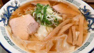 【末弘軒(すえひろけん)】富山を支えてきたワンタンメン!!手打ち麺がうまい老舗店