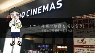 高岡イオン映画館(TOHOシネマズ)でお得な割引価格で映画を観る方法